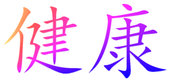 chinese character for health